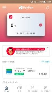 PayPay残高0円