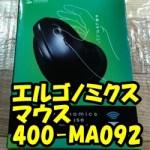 エルゴノミクスマウス 400-MA092