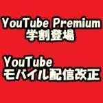 YouTube Premium学割とモバイルライブ配信変更