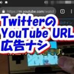 Twitterタイムライン通知のYouTubeURLは広告ナシ?