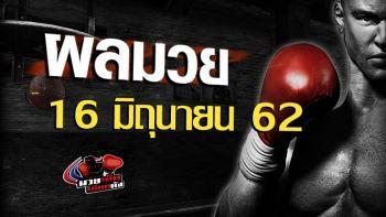 ผลมวย วันอาทิตย์ ที่ 16 มิถุนายน 2562 ศึกมวยดีวิถีไทย, ศึกมวยไทย 7 สี และ ศึกมวยไทยเกียรติเพชร ซุปเปอร์ไฟต์