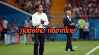 สมาคมฯเลือกแล้ว  ให้ อากิระ นิชิโนะ นั่งกุนซือทีมชาติไทย