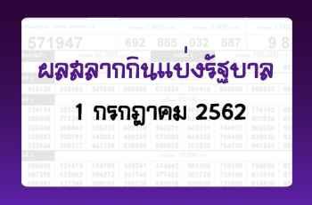 หวย สลากกินแบ่งรัฐบาล ผลหวย งวดวันที่ 1 กรกฏาคม 2562 ตรวจหวยเลย