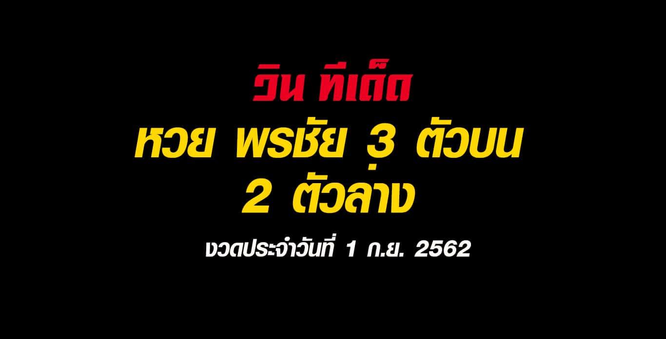 หวยดัง เลขเด็ด พรชัย 3 ตัวบน 2 ตัวล่าง งวดประจำวันที่ 1 ก.ย. 2562