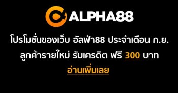 สมัครสมาชิก Alpha88 ลูกค้าใหม่ รับเงินฟรี 300 บาท ถึงสิ้นเดือนนี้เท่านั้น