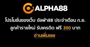 สมัครสมาชิก Alpha88 ลูกค้าใหม่ รับเงินฟรี 300 บาท ถึงสิ้นเดือนนี้เท่านั้น