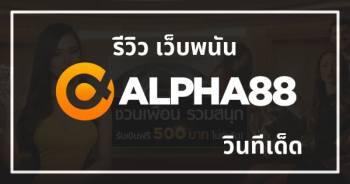 Alpha88 รีวิว เว็บพนัน แทงบอล แทงหวย มีครับพร้อมระบบ VIP