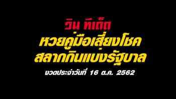 รวมหวยซอง คู่มือเสี่ยงโชคสลากกินแบ่งรัฐบาล ประจำงวดวันที่ 16 ตุลาคม 2562