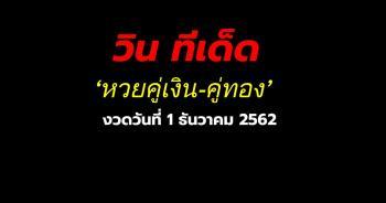 หวยคู่เงิน-คู่ทอง สูตรวีไอพี ประจำงวดวันที่ 1 ธันวาคม 2562