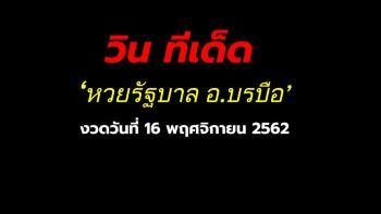 หวยรัฐบาล อ.บรบือ ประจำงวดวันที่ 1 พฤศจิยายน 2562