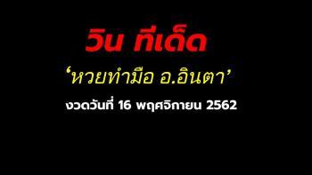 หวยทำมือ อ.อินตา ประจำงวดวันที่ 1 พฤศจิยายน 2562
