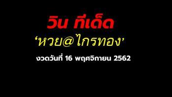 หวย@ไกรทอง ประจำงวด 16 พฤศจิกายน 2562