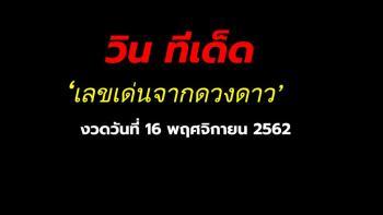 เลขเด่นจากดวงดาว ประจำงวด 16 พฤศจิกายน 2562