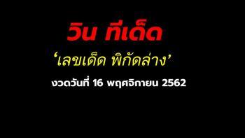 เลขเด็ด พิกัดล่าง ประจำงวด 16 พฤศจิกายน 2562