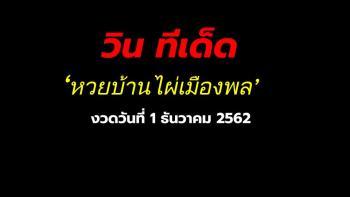 หวยบ้านไผ่เมืองพล ประจำงวด 1 ธันวาคม 2562