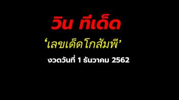 เลขเด็ด โกสัมพี ประจำงวด 1 ธันวาคม 2562