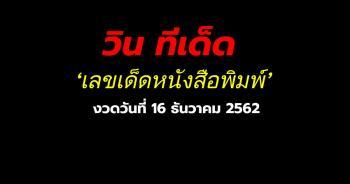 เลขเด็ดหนังสือพิมพ์ ประจำงวดวันที่ 16 ธันวาคม 2562