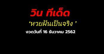 หวยฝันเป็นจริง ประจำงวดวันที่ 16 ธันวาคม 2562