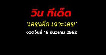 เลขเด็ด เจาะเลข ประจำงวดวันที่ 16 ธันวาคม 2562