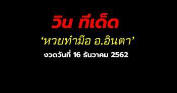 หวยทำมือ อ.อินตา ประจำงวดวันที่ 16 ธันวาคม 2562