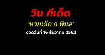 หวยเด็ด อ.พิมล ประจำงวดวันที่ 16 ธันวาคม 2562
