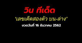 เลขเด็ดสองตัว บน-ล่าง ประจำงวดวันที่ 16 ธันวาคม 2562