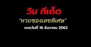 หวยซองเลขพิเศษ ประจำงวด 16 ธันวาคม 2562 เลขเด็ดบน-ล่าง