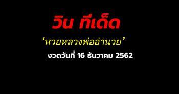 หวยหลวงพ่ออำนวย ประจำงวด 16 ธันวาคม 2562