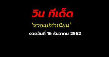 หวยแม่ทำเนียน ประจำงวด 16 ธันวาคม 2562