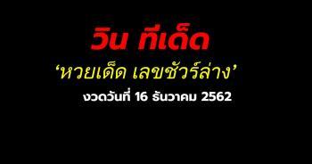 หวยเด็ด เลขชัวร์ล่าง ประจำงวด 16 ธันวาคม 2562