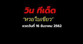 หวยใบเขียว ประจำงวด 16 ธันวาคม 2562