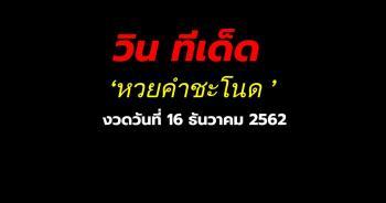 หวยคำชะโนด บารมีปู่ศรีสุทโธ ประจำงวดวันที่ 16 ธันวาคม 2562