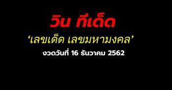 เลขเด็ด เลขมหามงคล ประจำงวด 16 ธันวาคม 2562