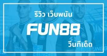 Fun88 เว็บพนัน คาสิโน ที่โปรโมชั่น เยอะที่สุด