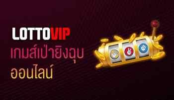 เป้ายิงฉุบ เกมส์รูปแบบใหม่ เล่นง่ายๆ ของทาง Lotto VIP