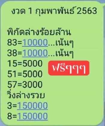 เลขเด็ด แบ่งทางไลน์ ประจำงวด 1 กุมภาพันธ์ 2563