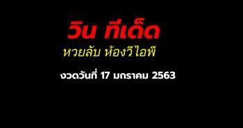 หวยลับ ห้องวีไอพี ประจำงวด 17 มกราคม 2563