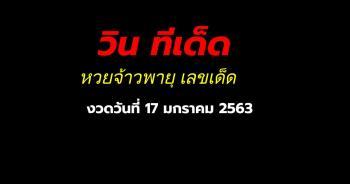 หวยจ้าวพายุ เลขเด็ด ประจำงวด 17 มกราคม 2563