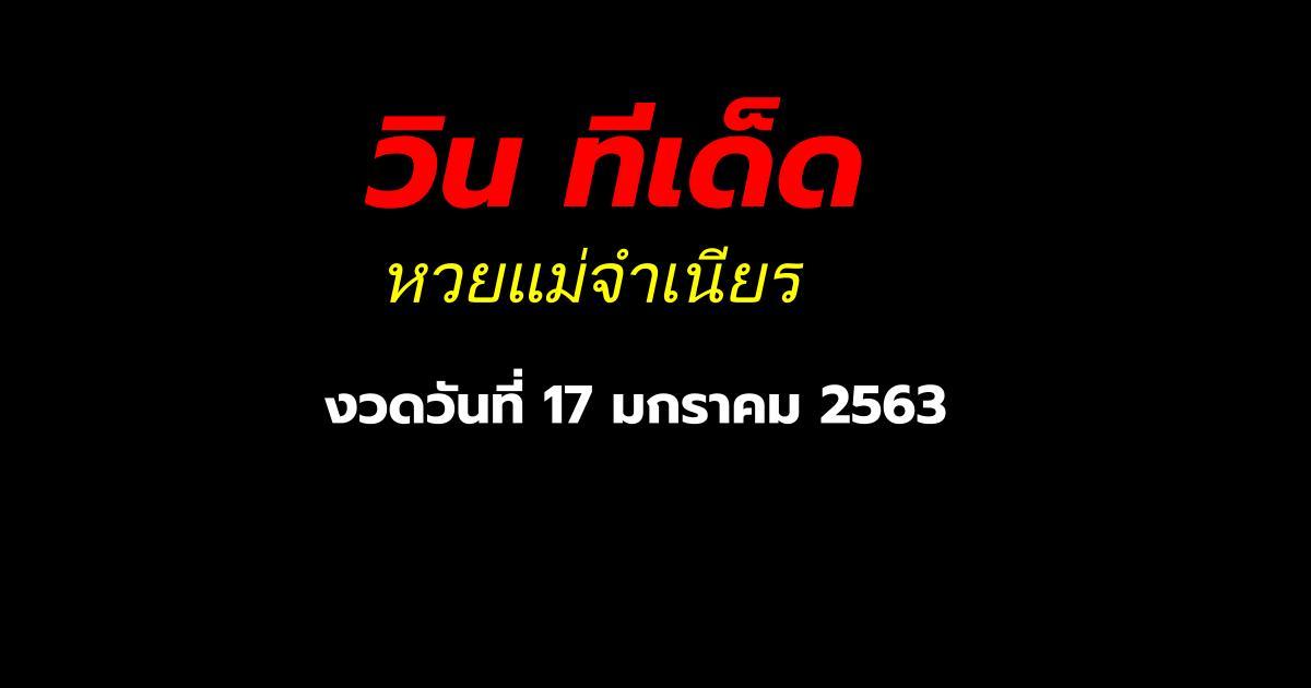 หวยแม่จำเนียร ประจำงวด 17 มกราคม 2563