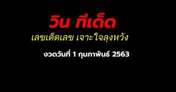 เลข เจาะใจลุงหวัง ประจำงวด 1 กุมภาพันธ์ 2563