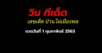 เลขเด็ด บ้านไผ่เมืองพล ประจำงวด 1 กุมภาพันธ์ 2563