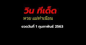 หวย แม่ทำเนียน ประจำงวด 1 กุมภาพันธ์ 2563
