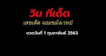 เลขเด็ด จอมขมังเวทย์ ประจำงวด 1 กุมภาพันธ์ 2563