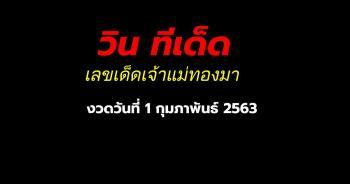เลขเด็ดเจ้าแม่ทองมา ประจำงวด 1 กุมภาพันธ์ 2563
