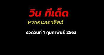 หวยคนอุตรดิตถ์ ประจำงวด 1 กุมภาพันธ์ 2563