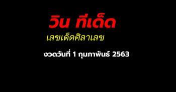 เลขเด็ดศิลาเลข ประจำงวด 1 กุมภาพันธ์ 2563
