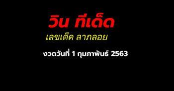เลขเด็ด ลาภลอย ประจำงวด 1 กุมภาพันธ์ 2563