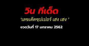 เลขเด็ด ซุปเปอร์ เฮง เฮง ประจำงวดวันที่ 17 มกราคม 2563