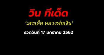 เลขเด็ด หลวงพ่อเงิน ประจำงวดวันที่ 17 มกราคม 2563