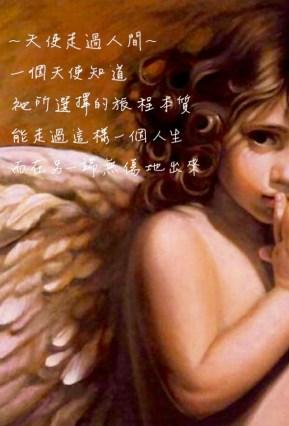 天使走過人間